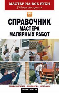 Олег Николаев -Справочник мастера малярных работ