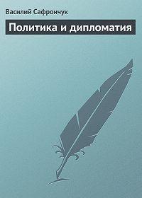 Василий Сафрончук - Политика и дипломатия