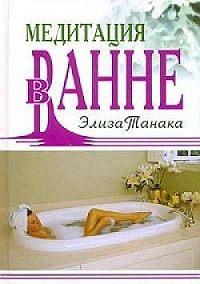 Элиза Танака -Медитация в ванне