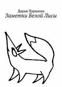 Дарья Паршина -Заметки БелойЛисы