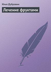 Илья Дубровин -Лечение фруктами