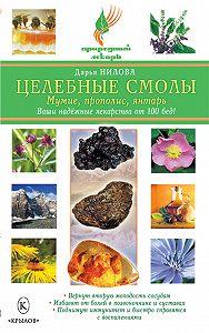 Дарья Нилова -Целебные смолы: мумие, прополис, янтарь