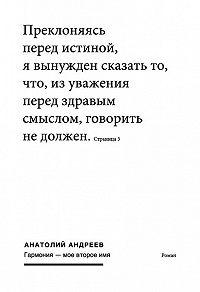 Анатолий Андреев -Гармония – моё второе имя