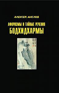 Алексей Александрович Маслов -Афоризмы и тайные речения Бодхидхармы