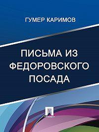 Гумер Исламович Каримов -Письма из Федоровского посада