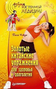 Бинь Чжун - Золотые китайские упражнения для здоровья и долголетия