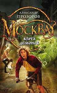 Александр Прозоров -Москва – Врата Демонов
