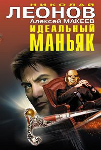 Алексей Макеев -Идеальный маньяк (сборник)