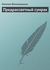 Наталия Филимошкина -Предрассветный сумрак