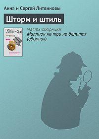Анна и Сергей Литвиновы -Шторм и штиль