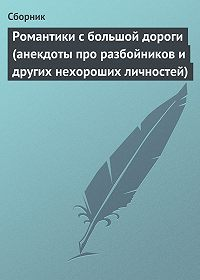 Сборник - Романтики с большой дороги (анекдоты про разбойников и других нехороших личностей)