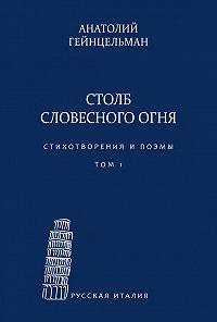 Анатолий Гейнцельман -Столб словесного огня. Стихотворения и поэмы. Сборники стихотворений. Том 1
