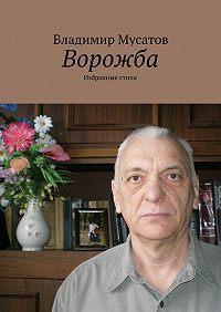 Владимир Мусатов - Ворожба. Избранные стихи