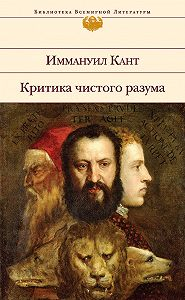 Иммануил Кант -Критика чистого разума