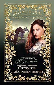 Анастасия Туманова -Страсти таборных цыган