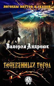 Валерия Андреюк -Потерянный город