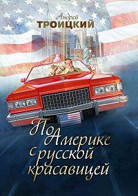 Андрей Троицкий -По Америке с русской красавицей