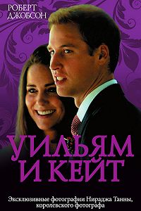 Роберт Джобсон -Уильям и Кейт. Love story