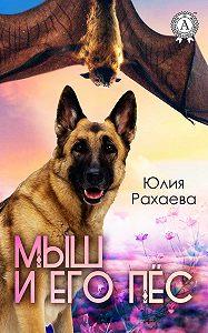 Юлия Рахаева -Мыш и его пёс