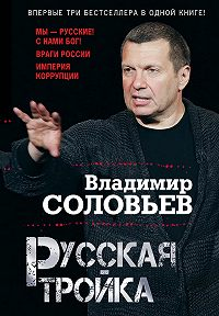 Владимир Соловьев -Русская тройка (сборник)