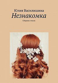 Юлия Василишина -Незнакомка