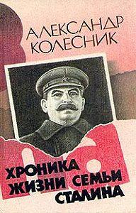 Александр Колесник -Хроника жизни семьи Сталина