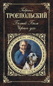 Гавриил Троепольский - Паршивая фамилия