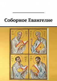 Коллектив авторов -Соборное Евангелие