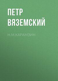 Петр Андреевич Вяземский -Н.М.Карамзин