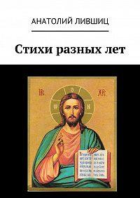 Анатолий Лившиц -Стихи разныхлет