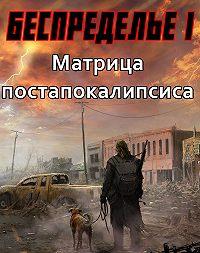 Соломон Фенрир -Беспределье-I. Матрица постапокалипсиса