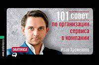 Иван Хроменков -101 совет по организации сервиса в компании