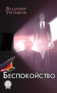 Владимир Третьяков -Беспокойство