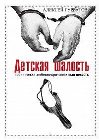 Алексей Гурбатов -Детская шалость