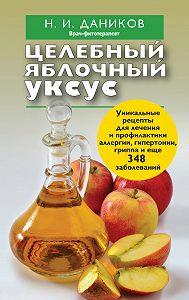 Николай Даников - Целебный яблочный уксус