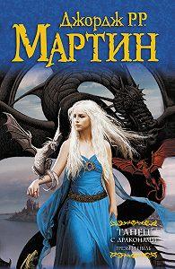 Джордж Мартин -Танец с драконами. Книга 1. Грёзы и пыль