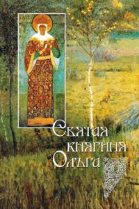 И. Судникова -Святая равноапостольная великая княгиня Ольга
