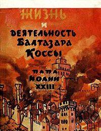 Александр Парадисис -Жизнь и деятельность Бальтазара Коссы