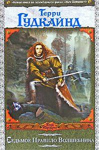 Терри Гудкайнд -Седьмое Правило Волшебника, или Столпы творения