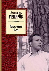 Александр Межиров -Какая музыка была!