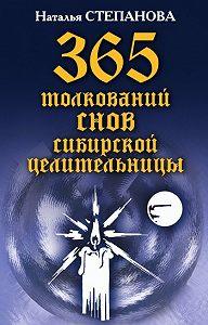 Наталья Ивановна Степанова -365 толкований снов сибирской целительницы
