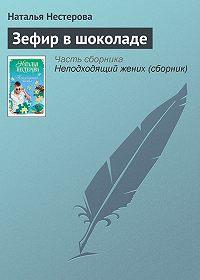 Наталья Нестерова -Зефир в шоколаде