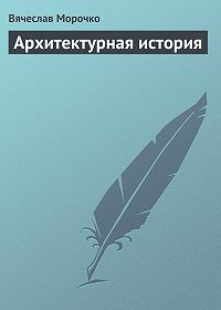Вячеслав Морочко -Архитектурная история