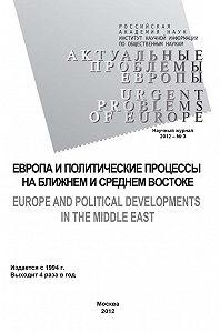 Ольга Новикова -Актуальные проблемы Европы №3 / 2012