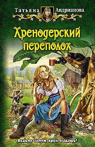 Татьяна Андрианова -Хренодерский переполох