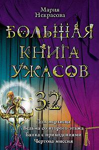 Мария Некрасова -Ведьма со второго этажа