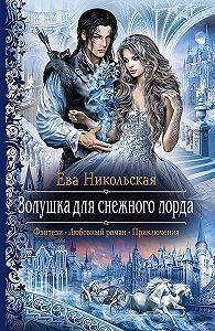 Ева Никольская -Золушка для снежного лорда