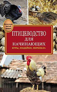Э. И. Бондарев -Птицеводство для начинающих