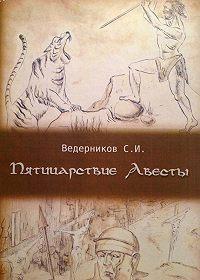 Сергей Ведерников - Пятицарствие Авесты