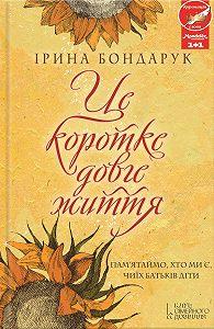 Ірина Бондарук - Це коротке довге життя